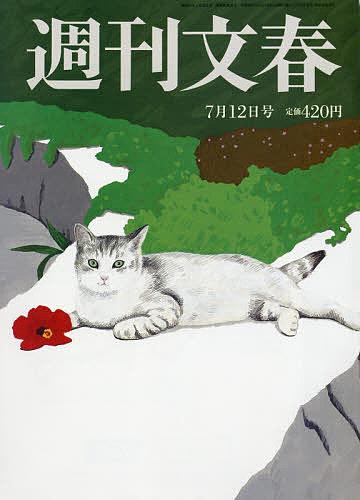 週刊文春 2018年7月12日号【雑誌】