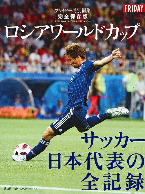 【店内全品5倍】ロシアワールドカップサッカー日本代表の全記録 完全保存版【3000円以上送料無料】