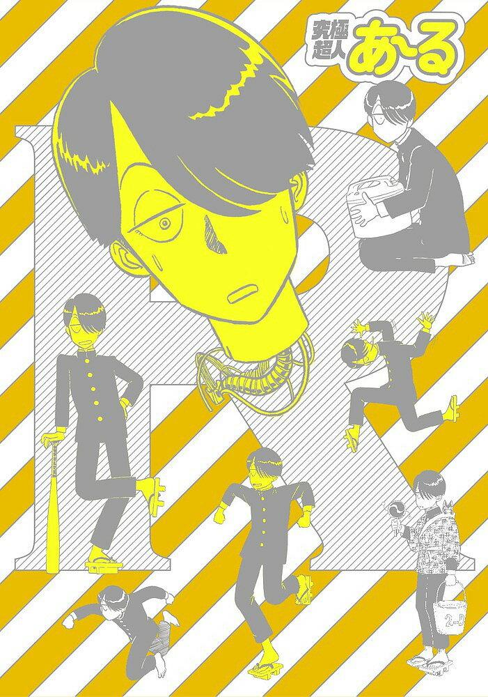 究極超人あ〜る 完全版BOX 1/ゆうきまさみ