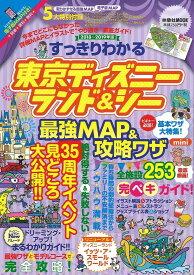 すっきりわかる東京ディズニーランド&シー最強MAP&攻略ワザmini 2018〜2019年版/最強MAP&攻略ワザ調査隊/旅行【合計3000円以上で送料無料】