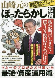 山崎元のほったらかし投資 資産を増やしたいなら、初期設定がすべて!/山崎元【合計3000円以上で送料無料】