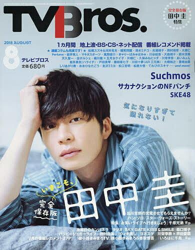TV Bros.(テレビブロス) 2018年8月号【雑誌】