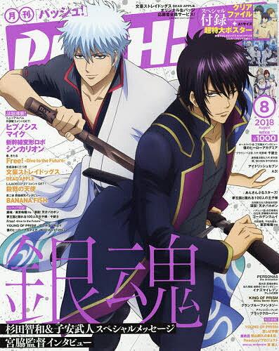 PASH! 2018年8月号【雑誌】