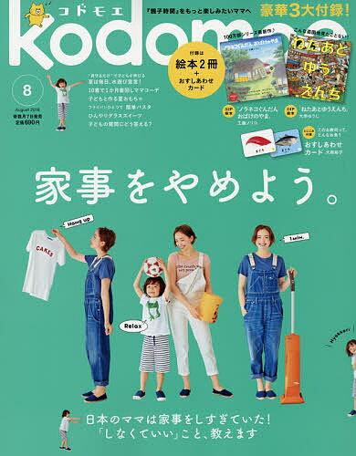 kodomoe(コドモエ) 2018年8月号【雑誌】