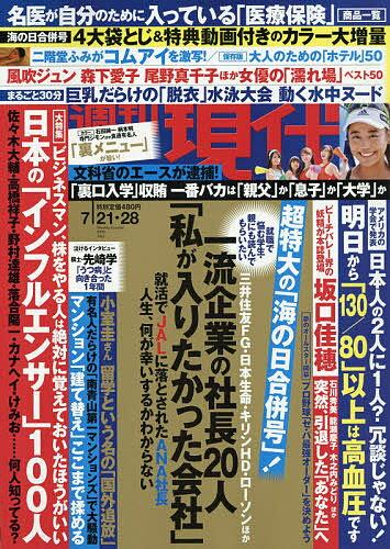 週刊現代 2018年7月28日号【雑誌】