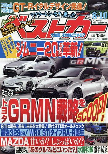 ベストカー 2018年8月10日号【雑誌】