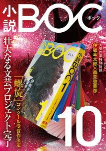 小説BOC 10/朝井リョウ【3000円以上送料無料】