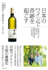 日本のワインで奇跡を起こす 山梨のブドウ「甲州」が世界の頂点をつかむまで/三澤茂計/三澤彩奈/堀香織【合計3000円以上で送料無料】