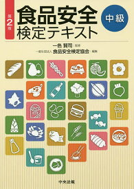 食品安全検定テキスト 中級/一色賢司/食品安全検定協会【合計3000円以上で送料無料】