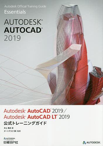 【店内全品5倍】Autodesk AutoCAD 2019/Autodesk AutoCAD LT 2019公式トレーニングガイド/井上竜夫/オートデスク株式会社【3000円以上送料無料】