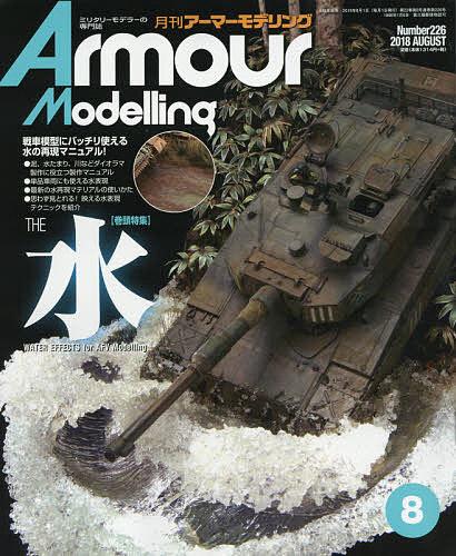 Armour Modelling 2018年8月号【雑誌】