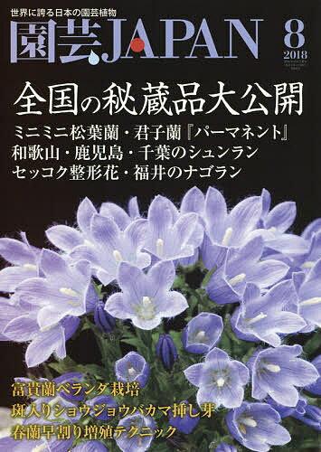 園芸Japan 2018年8月号【雑誌】