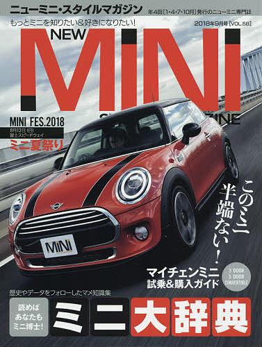 NEWMINISTYLEMAGAZINE 2018年9月号【雑誌】