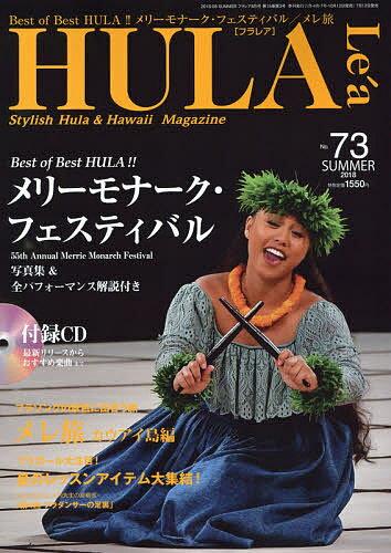 【100円クーポン配布中!】HULA Le'a(フラレア) 2018年8月号【雑誌】