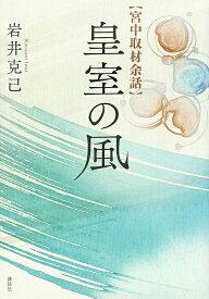 皇室の風 宮中取材余話/岩井克己