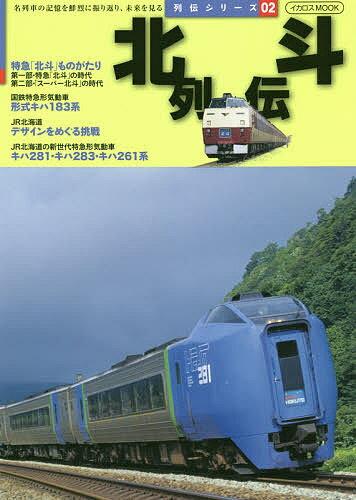北斗列伝 名列車の記憶を鮮烈に振り返り、未来を見る