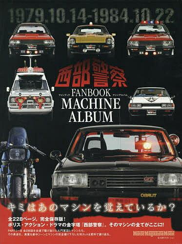西部警察FANBOOK MACHINE ALBUM