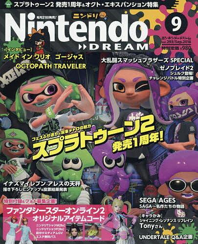 【100円クーポン配布中!】Nintendo DREAM 2018年9月号【雑誌】
