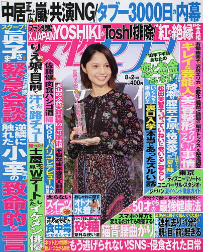 週刊女性セブン 2018年8月2日号【雑誌】