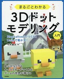 まるごとわかる3Dドットモデリング入門 MagicaVoxelでつくる!Unityで動かす!/今井健太【合計3000円以上で送料無料】