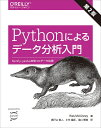 Pythonによるデータ分析入門 NumPy、pandasを使ったデータ処理/WesMcKinney/瀬戸山雅人/小林儀匡【合計3000円以上…
