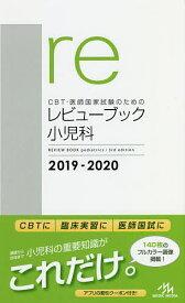 CBT・医師国家試験のためのレビューブック小児科 2019−2020/国試対策問題編集委員会