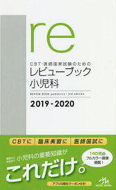 CBT・医師国家試験のためのレビューブック小児科 2019−2020/国試対策問題編集委員会【合計3000円以上で送料無料】