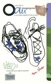 Oau magazine ハートにつながって生きるライフスタイルマガジン 05【合計3000円以上で送料無料】