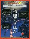 物理のきほん これ1冊で物理の基本がみるみるわかる! 力学編