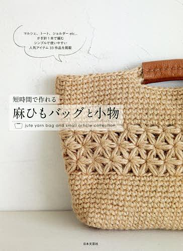 短時間で作れる麻ひもバッグと小物/日本文芸社【3000円以上送料無料】