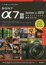 作品づくりのためのSONY α7 3 Series & α9プロフェッショナル撮影BOOK/清水徹/ナイスク【合計3000円以上で…