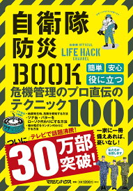 自衛隊防災BOOK 自衛隊OFFICIAL LIFE HACK CHANNEL【合計3000円以上で送料無料】