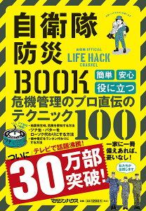 自衛隊防災BOOK 自衛隊OFFICIAL LIFE HACK CHANNEL【3000円以上送料無料】