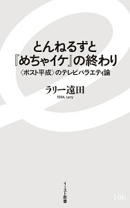 とんねるずと『めちゃイケ』の終わり 〈ポスト平成〉のテレビバラエティ論/ラリー遠田【合計3000円以上で送料無料】