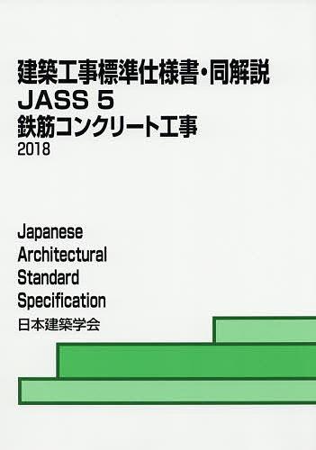【店内全品5倍】建築工事標準仕様書・同解説 JASS5/日本建築学会【3000円以上送料無料】