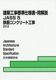 建築工事標準仕様書・同解説 JASS5/日本建築学会【合計3000円以上で送料無料】