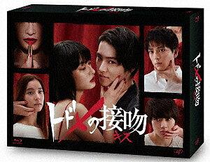 【店内全品5倍】トドメの接吻 Blu−ray BOX(Blu−ray Disc)/山崎賢人【3000円以上送料無料】