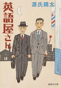 英語屋さん/源氏鶏太【合計3000円以上で送料無料】
