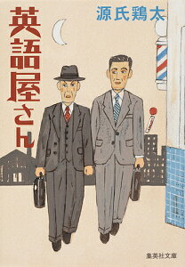 英語屋さん/源氏鶏太【3000円以上送料無料】
