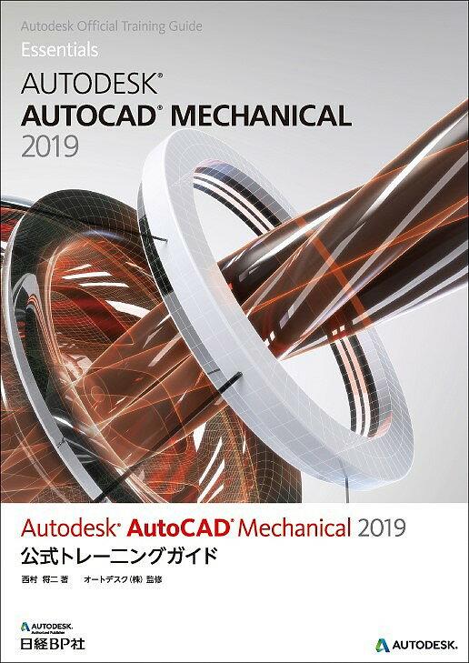 【店内全品5倍】Autodesk AutoCAD Mechanical 2019公式トレーニングガイド/西村将二/オートデスク株式会社【3000円以上送料無料】