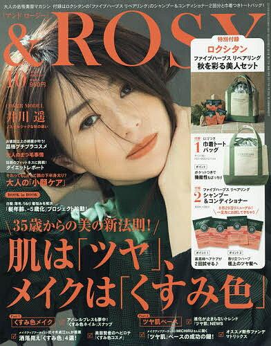 &ROSY(アンドロージー) 2018年10月号【雑誌】【3000円以上送料無料】