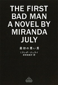 最初の悪い男/ミランダ・ジュライ/岸本佐知子【合計3000円以上で送料無料】