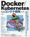 Docker/Kubernetes実践コンテナ開発入門/山田明憲【合計3000円以上で送料無料】