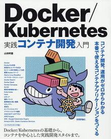 Docker/Kubernetes実践コンテナ開発入門/山田明憲【3000円以上送料無料】
