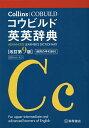 Collinsコウビルド英英辞典【合計3000円以上で送料無料】
