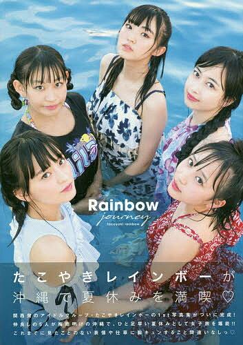 【店内全品5倍】Rainbow journey たこやきレインボー1st写真集/西村康【3000円以上送料無料】