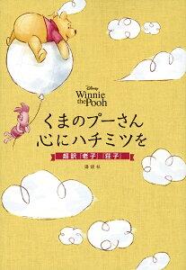 くまのプーさん心にハチミツを Disney Winnie the Pooh 超訳『老子』『荘子』/講談社【合計3000円以上で送料無料】