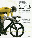世界最高のサイクリストたちのロードバイク・トレーニング ツール・ド・フランスの科学/ジェイムズ・ウィッツ/西薗…