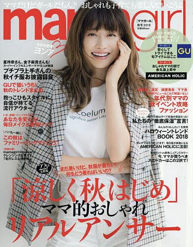 【スーパーSALE中6倍!】mamagirl(ママガール) 2018年10月号【雑誌】【3000円以上送料無料】