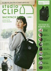 studio CLIP BACKPACK【合計3000円以上で送料無料】
